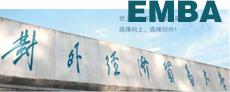 对外经济贸易大学EMBALOGO