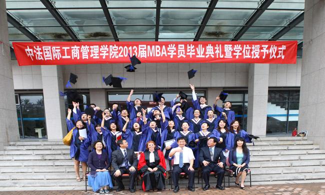 对外经济贸易大学中法国际工商管理学院2013届MBA学员毕业典礼暨