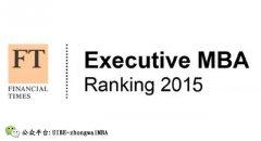 《金融时报》:马里兰大学史密斯商学院EMBA项目跻身全美第七位!
