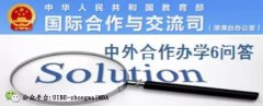 2015年9月6日教育部国际司发布最新的中外合作办学热点问答