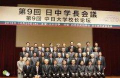 """第九届""""中日大学校长论坛""""在日本九州大学举行"""
