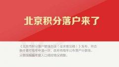 《北京市积分落户管理办法(试行)》中关于教育背景指标部分解读