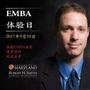 9月10日|美国马里兰大学全球领导力EMBA课程体验日