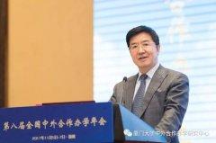 教育部杜玉波:以习近平新时代中国特色社会主义思想为指导 推动中外合作办